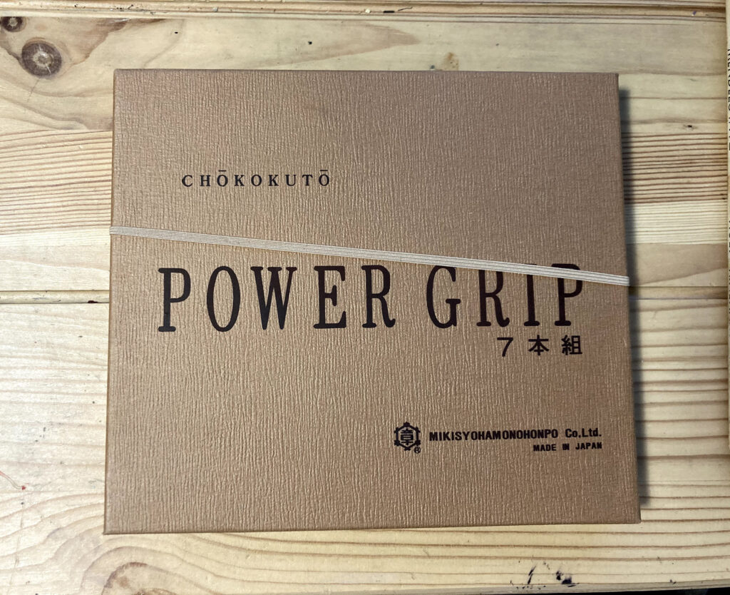 Power Grip Box
